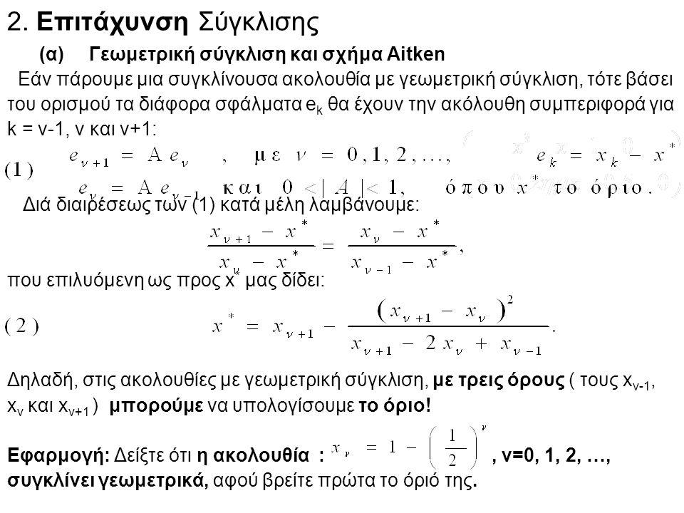 (α) Γεωμετρική σύγκλιση και σχήμα Aitken Εάν πάρουμε μια συγκλίνουσα ακολουθία με γεωμετρική σύγκλιση, τότε βάσει του ορισμού τα διάφορα σφάλματα e k