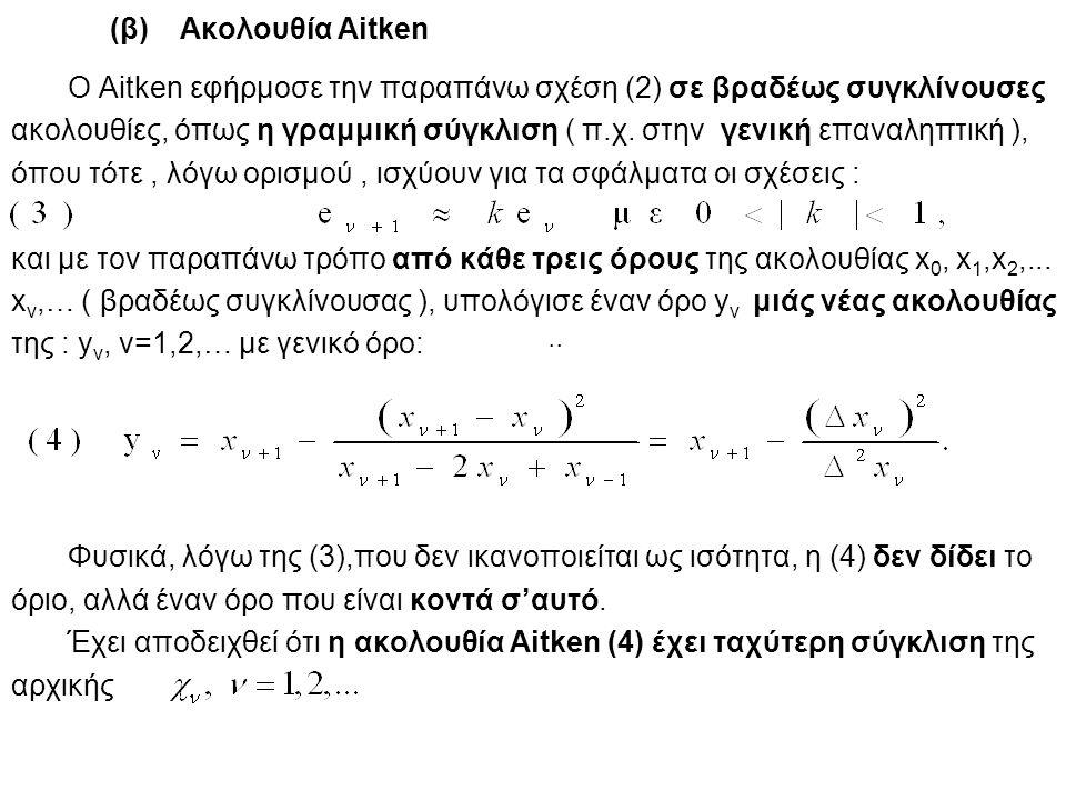 Ο Aitken εφήρμοσε την παραπάνω σχέση (2) σε βραδέως συγκλίνουσες ακολουθίες, όπως η γραμμική σύγκλιση ( π.χ. στην γενική επαναληπτική ), όπου τότε, λό