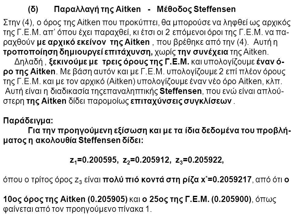 Στην (4), ο όρος της Aitken που προκύπτει, θα μπορούσε να ληφθεί ως αρχικός της Γ.Ε.Μ. απ' όπου έχει παραχθεί, κι έτσι οι 2 επόμενοι όροι της Γ.Ε.Μ. ν