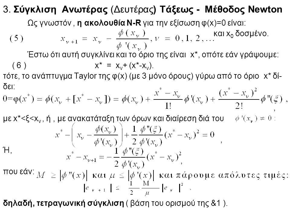 Ως γνωστόν, η ακολουθία N-R για την εξίσωση φ(x)=0 είναι: και x 0 δοσμένο. Έστω ότι αυτή συγκλίνει και το όριο της είναι x*, οπότε εάν γράψουμε: ( 6 )
