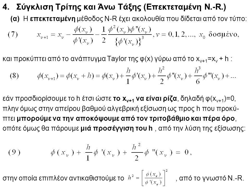 (α) Η επεκτεταμένη μέθοδος N-R έχει ακολουθία που δίδεται από τον τύπο: και προκύπτει από το ανάπτυγμα Taylor της φ(x) γύρω από το x ν+1 =x ν + h : εά