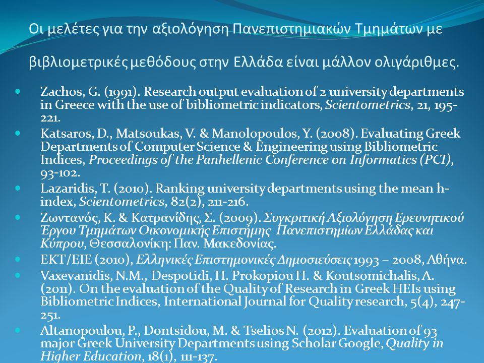 Οι μελέτες για την αξιολόγηση Πανεπιστημιακών Τμημάτων με βιβλιομετρικές μεθόδους στην Ελλάδα είναι μάλλον ολιγάριθμες. Zachos, G. (1991). Research ou