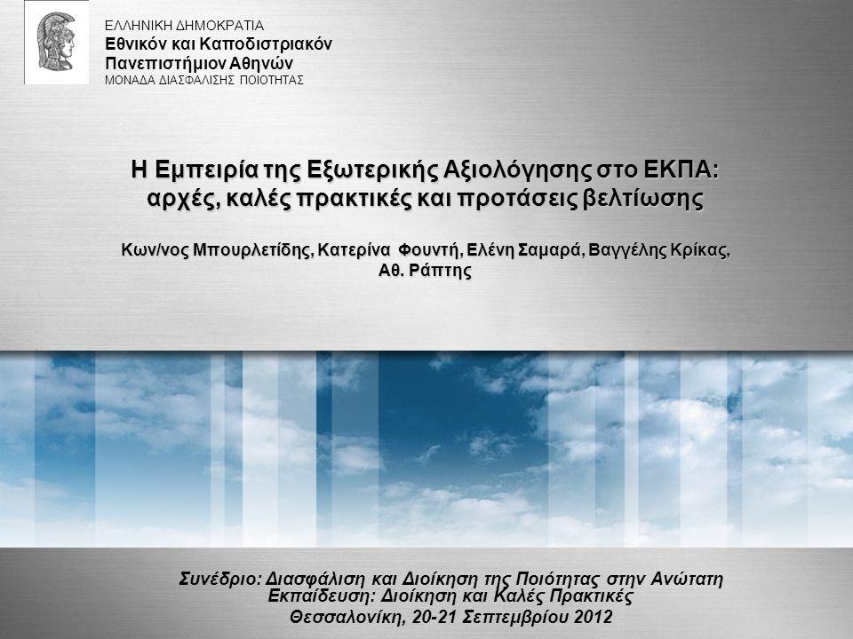 Η Εμπειρία της Εξωτερικής Αξιολόγησης στο ΕΚΠΑ: αρχές, καλές πρακτικές και προτάσεις βελτίωσης Κων/νος Μπουρλετίδης, Κατερίνα Φουντή, Ελένη Σαμαρά, Βα