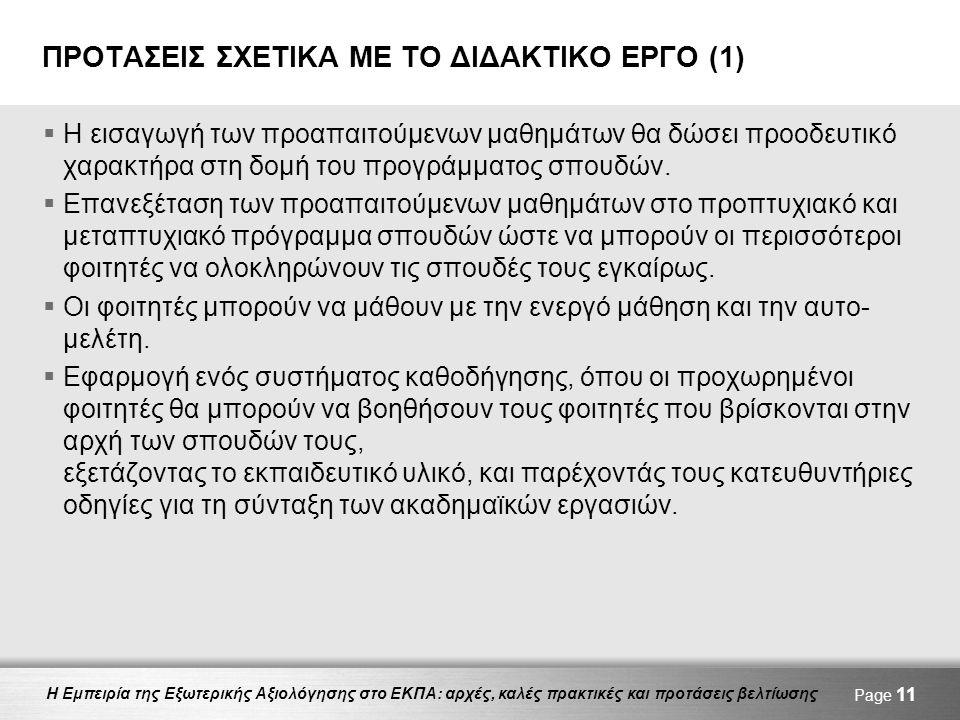 Η Εμπειρία της Εξωτερικής Αξιολόγησης στο ΕΚΠΑ: αρχές, καλές πρακτικές και προτάσεις βελτίωσης ΠΡΟΤΑΣΕΙΣ ΣΧΕΤΙΚΑ ΜΕ ΤΟ ΔΙΔΑΚΤΙΚΟ ΕΡΓΟ (1)  Η εισαγωγή