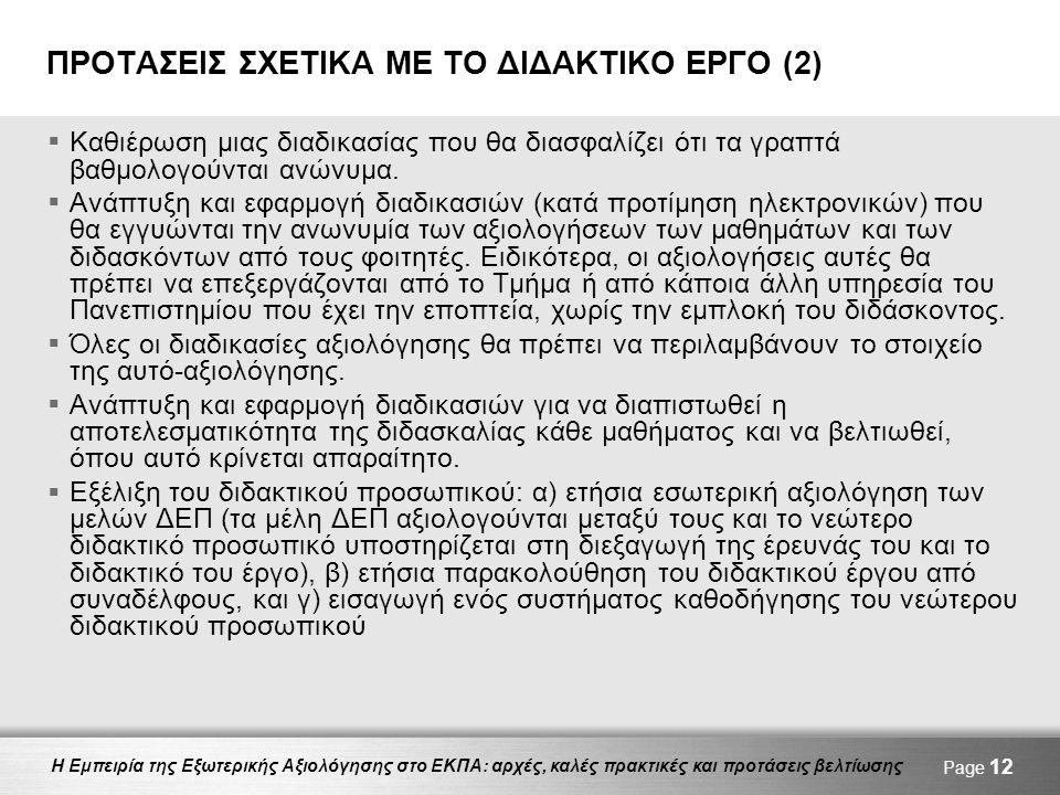 Η Εμπειρία της Εξωτερικής Αξιολόγησης στο ΕΚΠΑ: αρχές, καλές πρακτικές και προτάσεις βελτίωσης ΠΡΟΤΑΣΕΙΣ ΣΧΕΤΙΚΑ ΜΕ ΤΟ ΔΙΔΑΚΤΙΚΟ ΕΡΓΟ (2)  Καθιέρωση