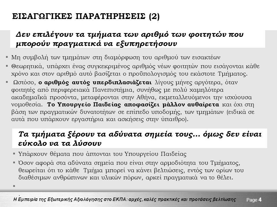 Η Εμπειρία της Εξωτερικής Αξιολόγησης στο ΕΚΠΑ: αρχές, καλές πρακτικές και προτάσεις βελτίωσης Page 4 ΕΙΣΑΓΩΓΙΚΕΣ ΠΑΡΑΤΗΡΗΣΕΙΣ (2) Δεν επιλέγουν τα τμ