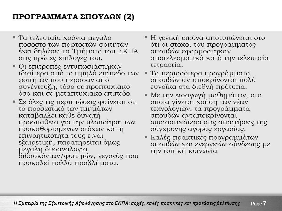 Η Εμπειρία της Εξωτερικής Αξιολόγησης στο ΕΚΠΑ: αρχές, καλές πρακτικές και προτάσεις βελτίωσης ΠΡΟΓΡΑΜΜΑΤΑ ΣΠΟΥΔΩΝ (2)  Τα τελευταία χρόνια μεγάλο πο