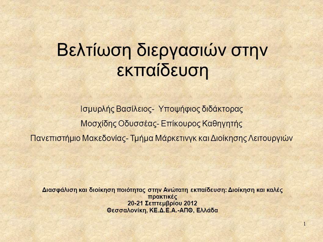 Βελτίωση διεργασιών στην εκπαίδευση Ισμυρλής Βασίλειος- Υποψήφιος διδάκτορας Μοσχίδης Οδυσσέας- Επίκουρος Καθηγητής Πανεπιστήμιο Μακεδονίας- Τμήμα Μάρ