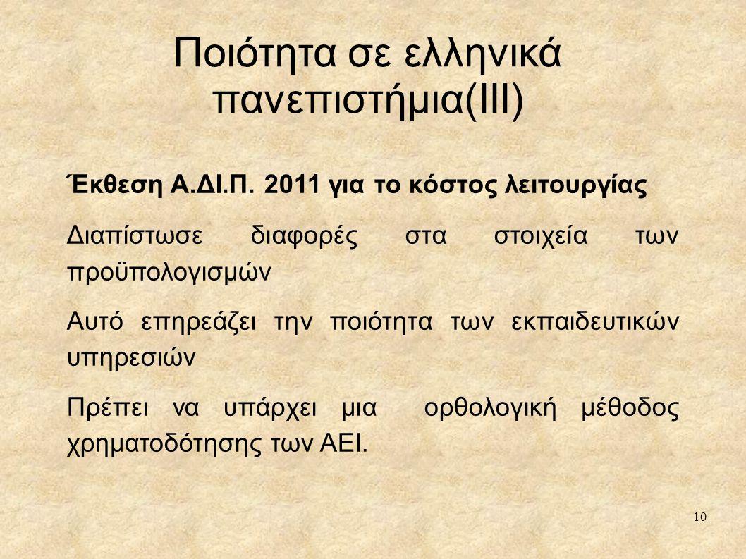 Ποιότητα σε ελληνικά πανεπιστήμια(III) Έκθεση Α.ΔΙ.Π. 2011 για το κόστος λειτουργίας Διαπίστωσε διαφορές στα στοιχεία των προϋπολογισμών Αυτό επηρεάζε