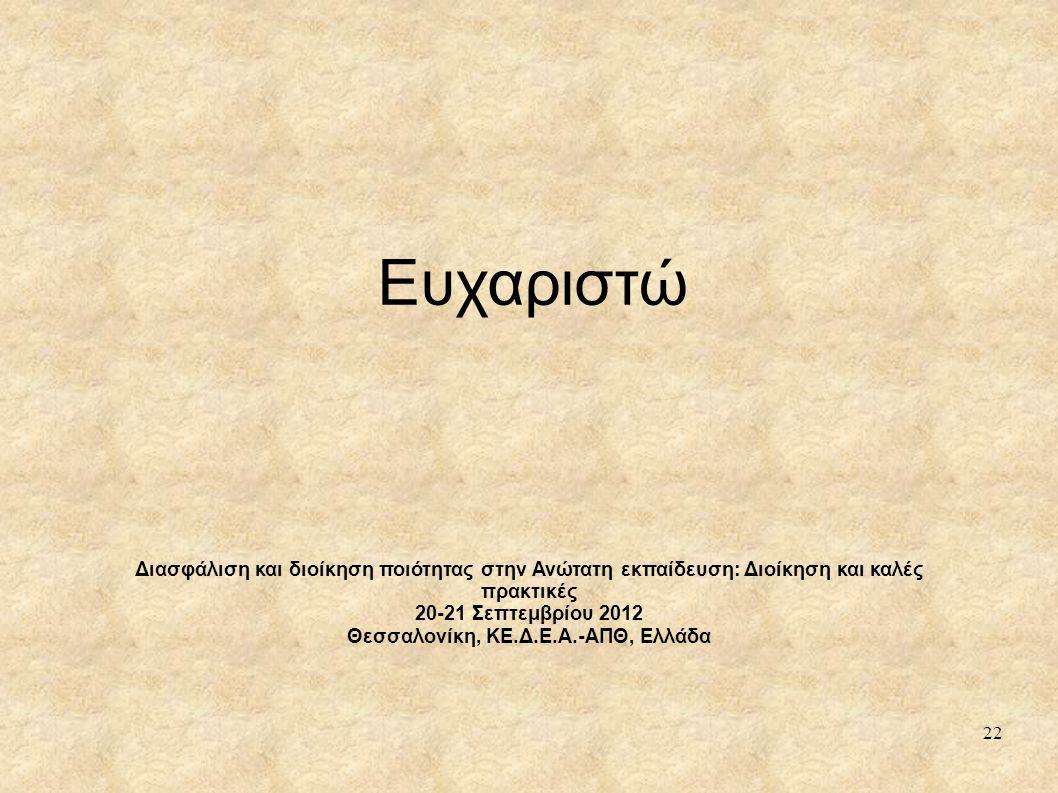 Ευχαριστώ Διασφάλιση και διοίκηση ποιότητας στην Ανώτατη εκπαίδευση: Διοίκηση και καλές πρακτικές 20-21 Σεπτεμβρίου 2012 Θεσσαλονίκη, ΚΕ.Δ.Ε.Α.-ΑΠΘ, Ε