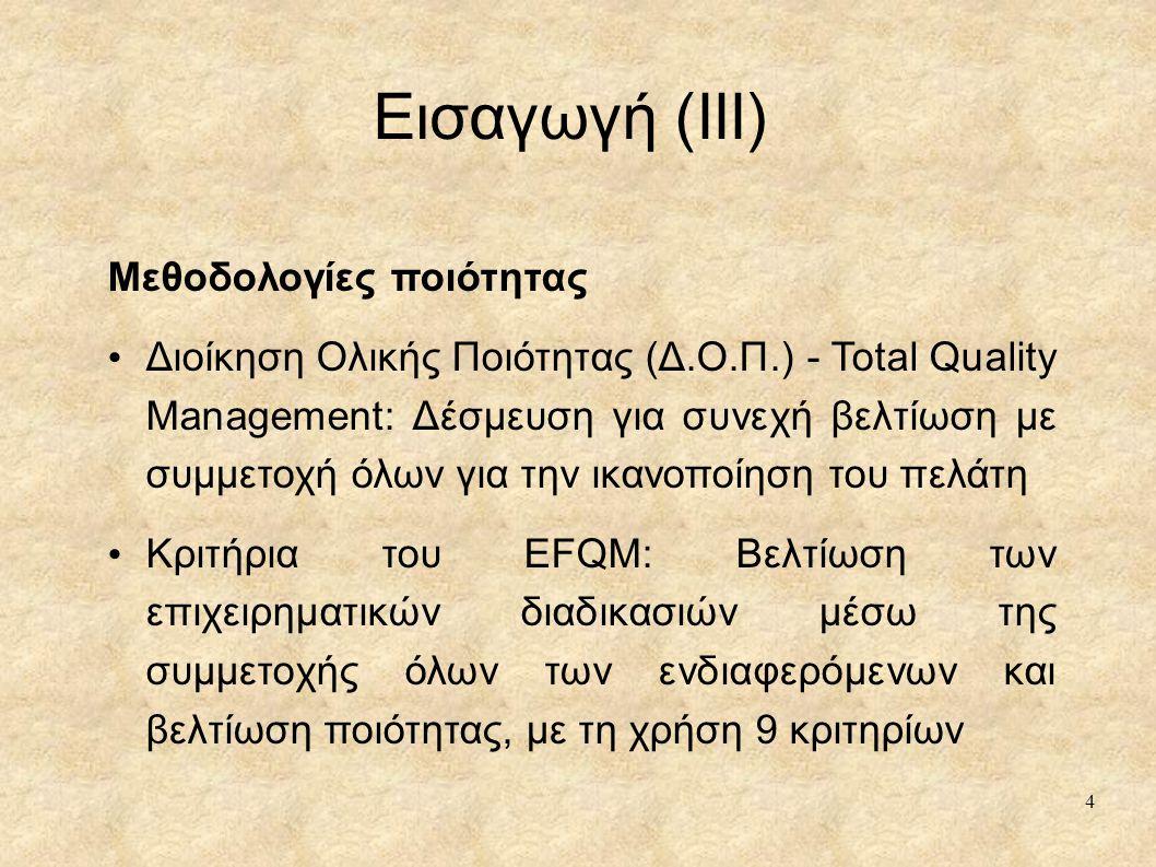 Εισαγωγή (ΙII) Μεθοδολογίες ποιότητας Διοίκηση Ολικής Ποιότητας (Δ.Ο.Π.) - Total Quality Management: Δέσμευση για συνεχή βελτίωση με συμμετοχή όλων γι