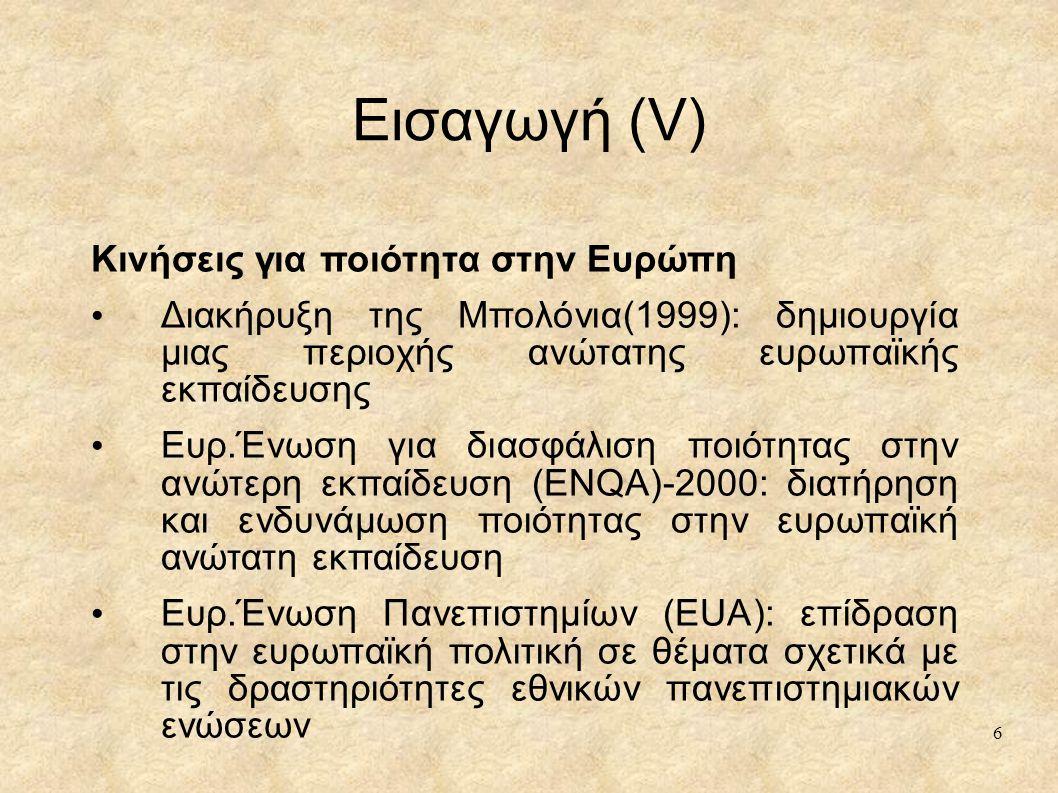 Εισαγωγή (V) Κινήσεις για ποιότητα στην Ευρώπη Διακήρυξη της Μπολόνια(1999): δημιουργία μιας περιοχής ανώτατης ευρωπαϊκής εκπαίδευσης Ευρ.Ένωση για δι