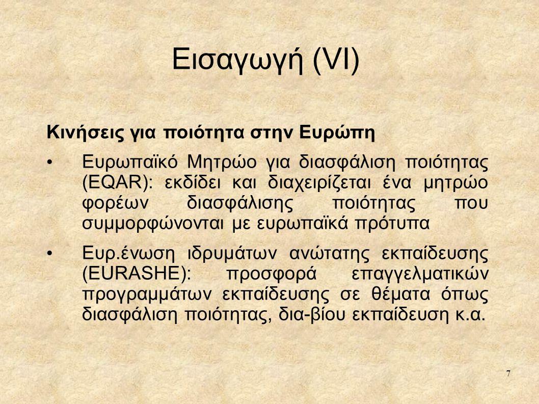 Εισαγωγή (VI) Κινήσεις για ποιότητα στην Ευρώπη Ευρωπαϊκό Μητρώο για διασφάλιση ποιότητας (EQAR): εκδίδει και διαχειρίζεται ένα μητρώο φορέων διασφάλι