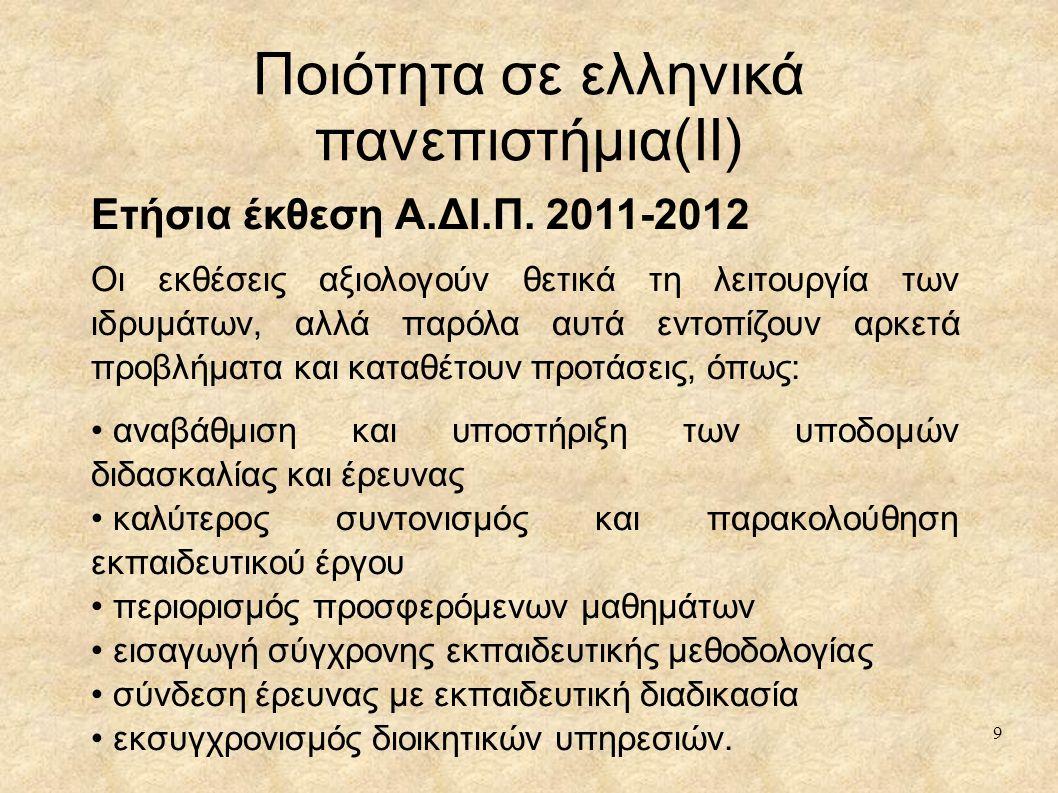 Ποιότητα σε ελληνικά πανεπιστήμια(II) Ετήσια έκθεση Α.ΔΙ.Π. 2011-2012 Οι εκθέσεις αξιολογούν θετικά τη λειτουργία των ιδρυμάτων, αλλά παρόλα αυτά εντο