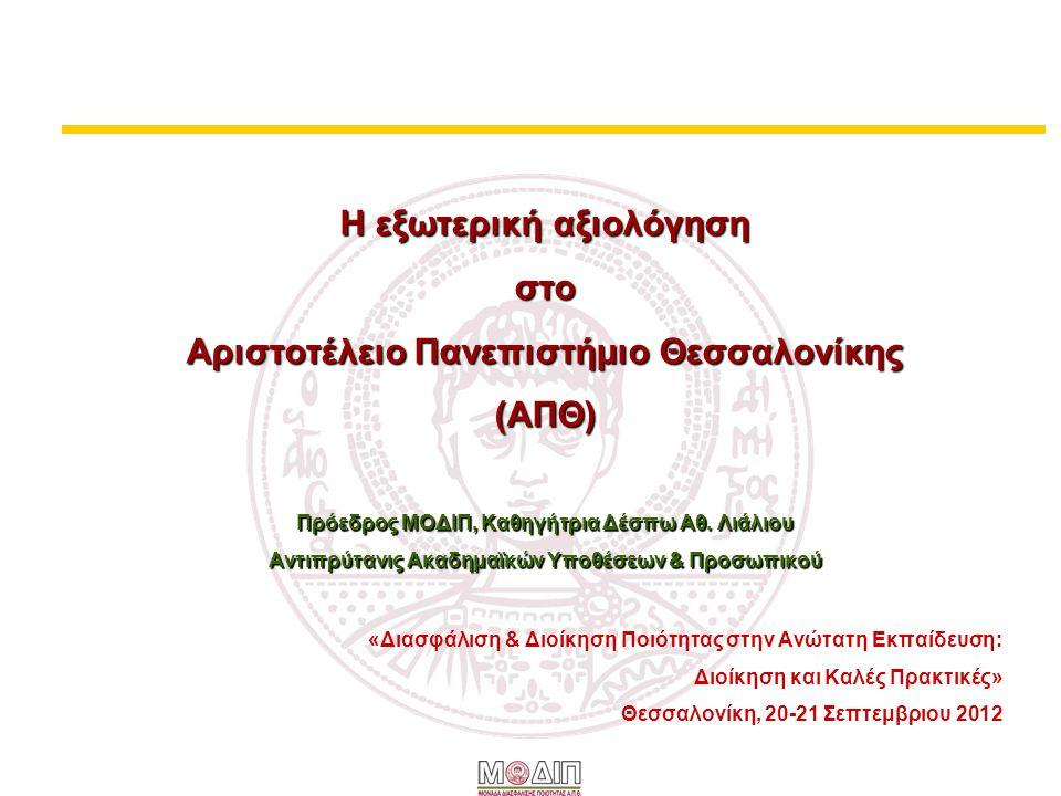 Αρχή Η εξωτερική αξιολόγηση στο Αριστοτέλειο Πανεπιστήμιο Θεσσαλονίκης (ΑΠΘ) Πρόεδρος ΜΟΔΙΠ, Καθηγήτρια Δέσπω Αθ.