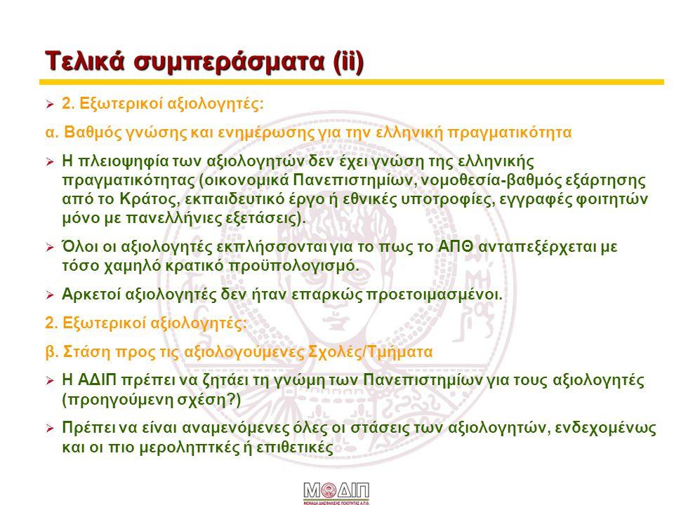 Τελικά συμπεράσματα (ii)  2. Εξωτερικοί αξιολογητές: α.