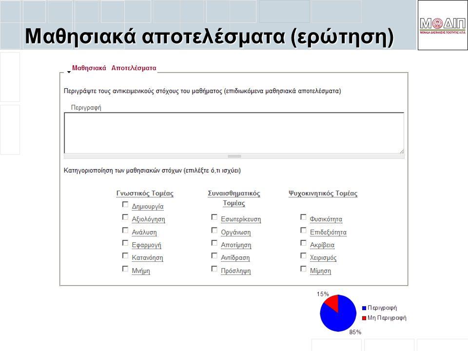 Μαθησιακά αποτελέσματα (ερώτηση)