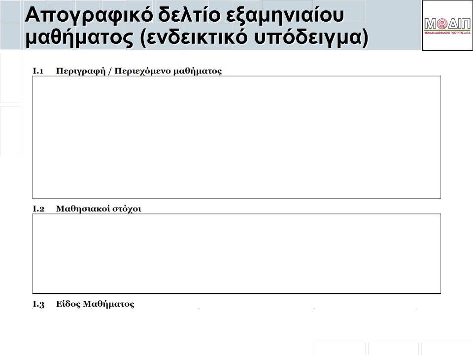Απογραφικό δελτίο εξαμηνιαίου μαθήματος (ενδεικτικό υπόδειγμα)