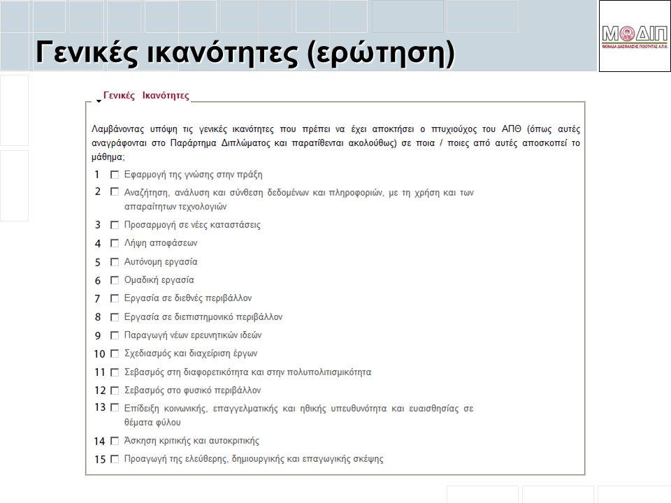 Γενικές ικανότητες (ερώτηση)