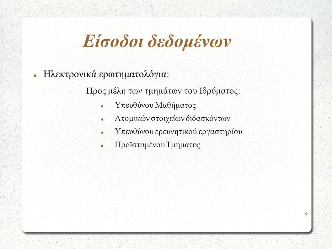 16 Εξαγωγή Αποτελεσμάτων Υπηρεσία συμπλήρωσης έκθεσης εσωτερικής αξιολόγησης Δικτυακή φόρμα συμπλήρωση της έκθεσης (δυνατότητες αποθήκευσης - εκτύπωσης κλπ) Συγκεντρώνει δεδομένα από όλα τα παραπάνω ερωτηματολόγια, προβολή βοηθητικών κειμένων.
