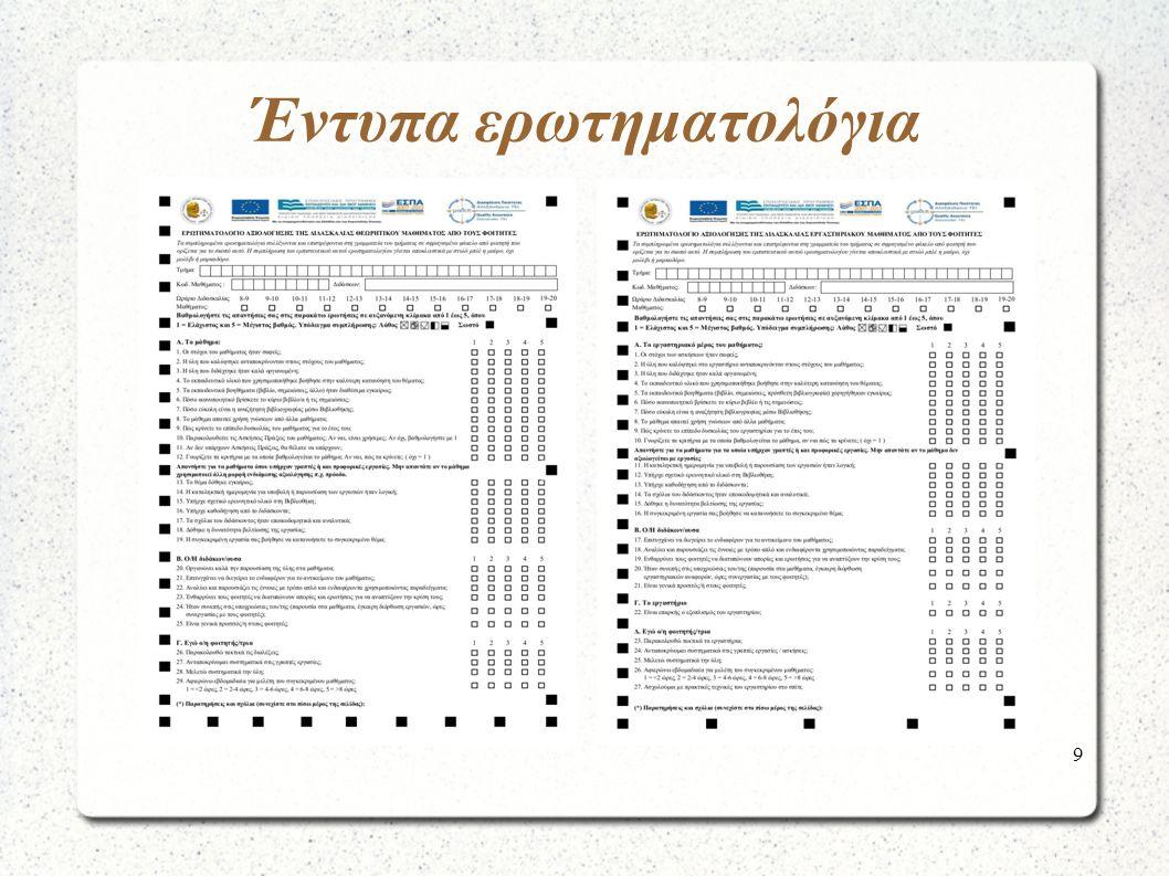 10 Έντυπα ερωτηματολόγια Πλεονεκτήματα:  Ενεργή συμμετοχή φοιτητών στην αξιολόγηση  Συμμετοχή από φοιτητές που παρακολουθούν τις διαλέξεις του μαθήματος  Αξιολόγηση την ώρα του μαθήματος και όχι μεταγενέστερα  Πλήρης ανωνυμία Μειονεκτήματα:  Χρονοβόρα διαδικασία σάρωσης (30 μέρες για 30.000 ερωτηματολόγια)  Αυξημένο κόστος