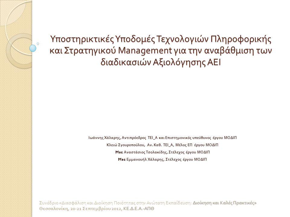 Η Ιδρυματική Έκθεση Αξιολόγησης του ΤΕΙ _ Α 2010 - 2011 Διοίκηση και Καλές Πρακτικές » Συνέδριο « Διασφάλιση και Διοίκηση Ποιότητας στην Ανώτατη Εκπαίδευση : Διοίκηση και Καλές Πρακτικές » ΚΕ.