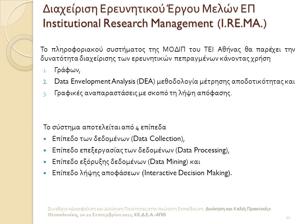 Το πληροφοριακού συστήματος της ΜΟΔΙΠ του ΤΕΙ Αθήνας θα παρέχει την δυνατότητα διαχείρισης των ερευνητικών πεπραγμένων κάνοντας χρήση 1. Γράφων, 2. Da