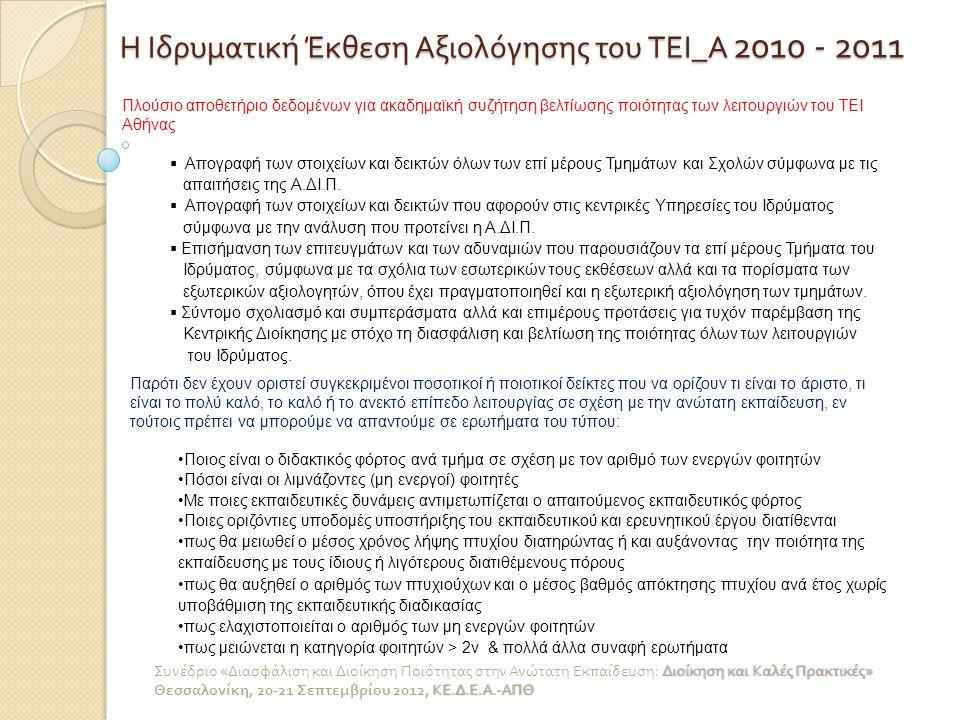 Η Ιδρυματική Έκθεση Αξιολόγησης του ΤΕΙ _ Α 2010 - 2011 Διοίκηση και Καλές Πρακτικές » Συνέδριο « Διασφάλιση και Διοίκηση Ποιότητας στην Ανώτατη Εκπαί