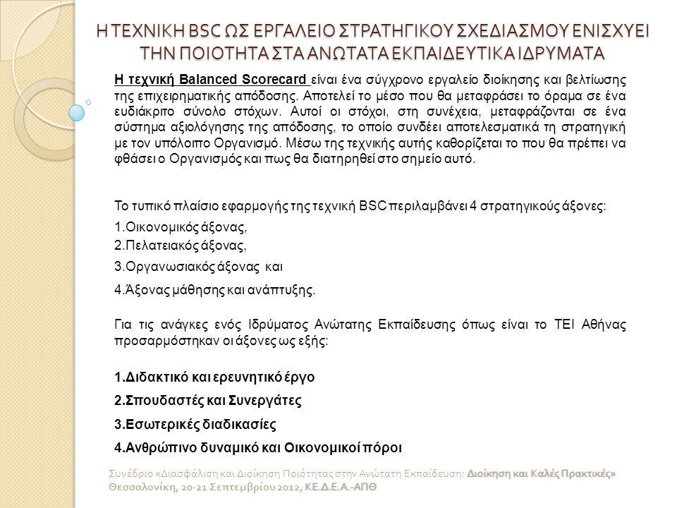 Προπτυχιακό Πρόγραμμα Σπουδών Στρατηγική Διοίκηση και Καλές Πρακτικές » Συνέδριο « Διασφάλιση και Διοίκηση Ποιότητας στην Ανώτατη Εκπαίδευση : Διοίκηση και Καλές Πρακτικές » ΚΕ.