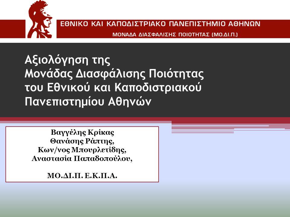 Αξιολόγηση της Μονάδας Διασφάλισης Ποιότητας του Εθνικού και Καποδιστριακού Πανεπιστημίου Αθηνών 1 Βαγγέλης Κρίκας Θανάσης Ράπτης, Κων/νος Μπουρλετίδη