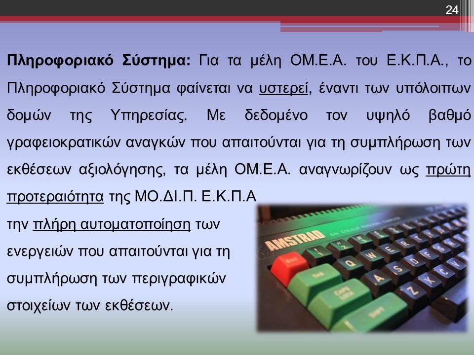 Πληροφοριακό Σύστημα: Για τα μέλη ΟΜ.Ε.Α.