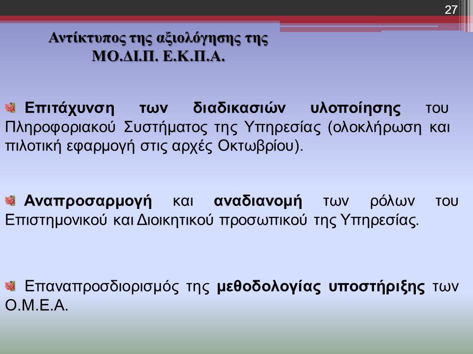 Επιτάχυνση των διαδικασιών υλοποίησης του Πληροφοριακού Συστήματος της Υπηρεσίας (ολοκλήρωση και πιλοτική εφαρμογή στις αρχές Οκτωβρίου). 27 Αναπροσαρ