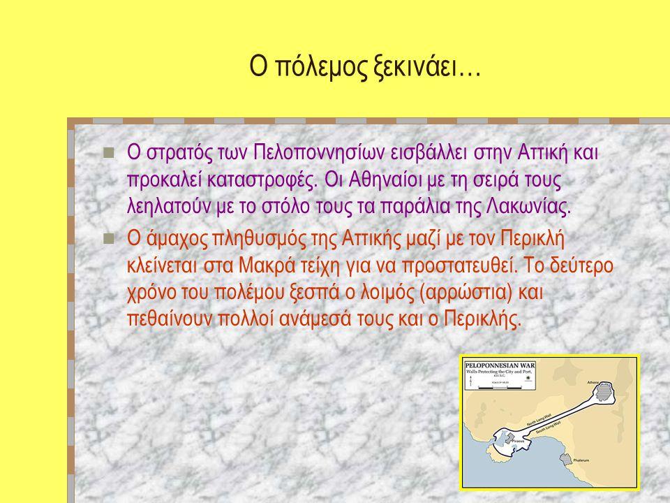 Ο πόλεμος ξεκινάει… Ο στρατός των Πελοποννησίων εισβάλλει στην Αττική και προκαλεί καταστροφές.