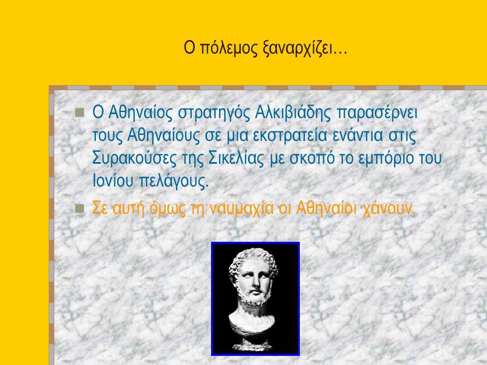 Ο πόλεμος ξαναρχίζει… Ο Αθηναίος στρατηγός Αλκιβιάδης παρασέρνει τους Αθηναίους σε μια εκστρατεία ενάντια στις Συρακούσες της Σικελίας με σκοπό το εμπόριο του Ιονίου πελάγους.