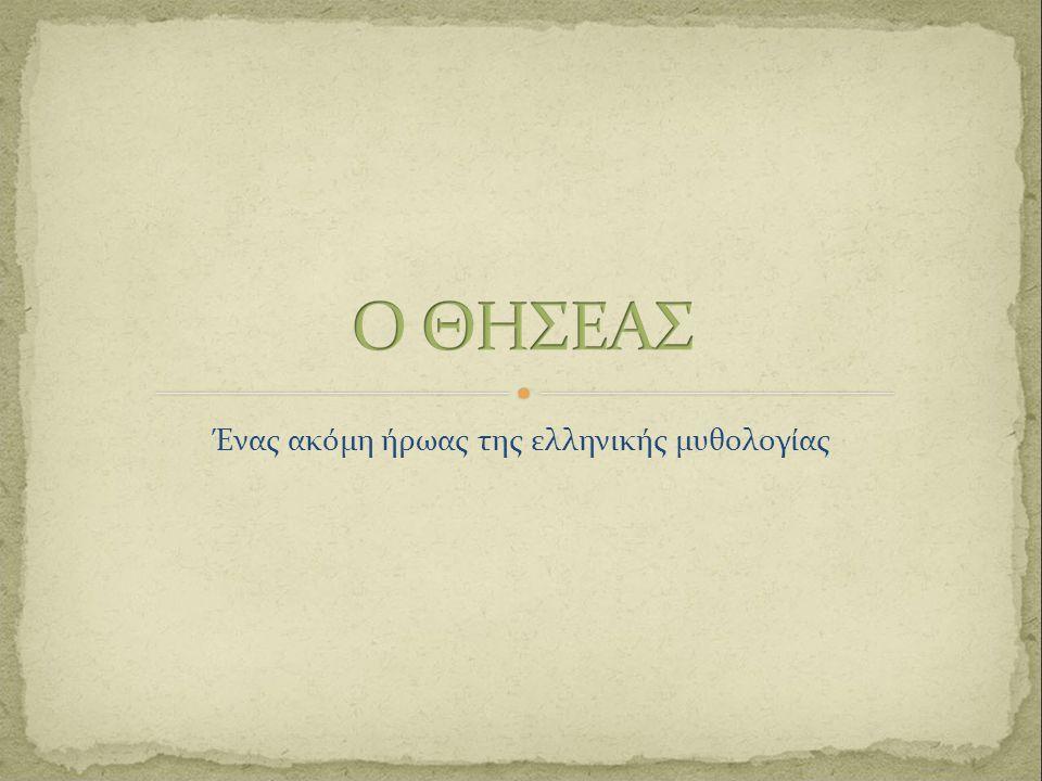 Πατέρας του Θησέα ήταν ο Αιγέας, βασιλιάς της Αθήνας.