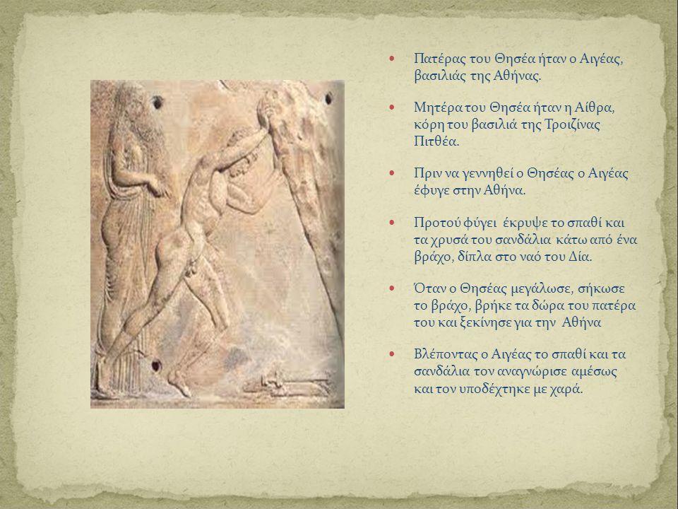 Πατέρας του Θησέα ήταν ο Αιγέας, βασιλιάς της Αθήνας. Μητέρα του Θησέα ήταν η Αίθρα, κόρη του βασιλιά της Τροιζίνας Πιτθέα. Πριν να γεννηθεί ο Θησέας