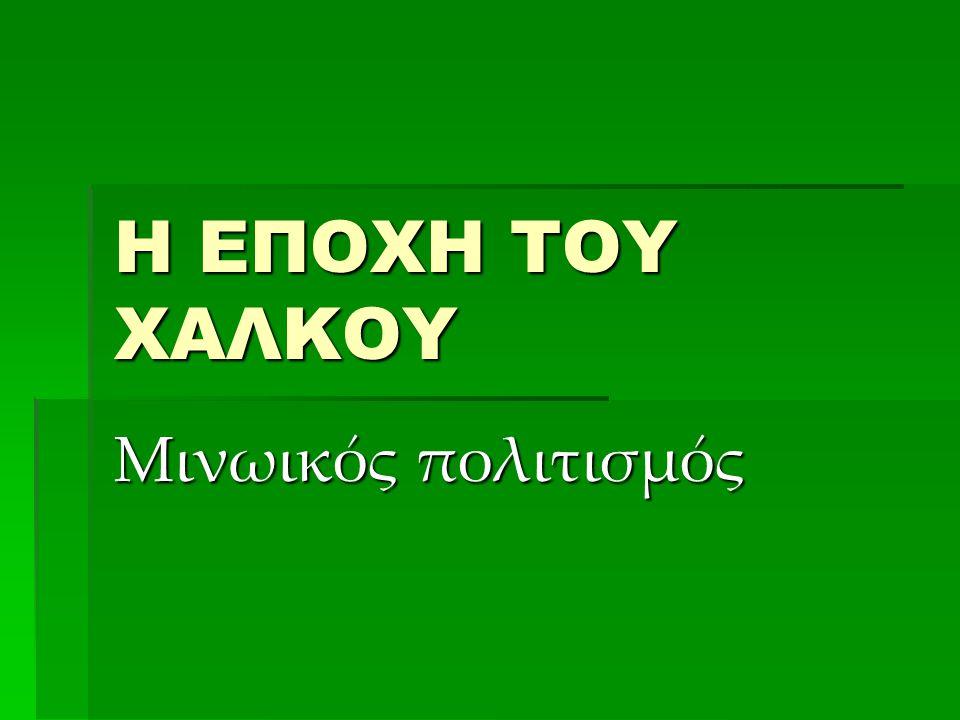 Κρήτη Ένας μεγάλος ελληνικός πολιτισμός αναπτύχθηκε στην Κρήτη την ίδια εποχή που άκμασε και ο Κυκλαδικός πολιτισμός.