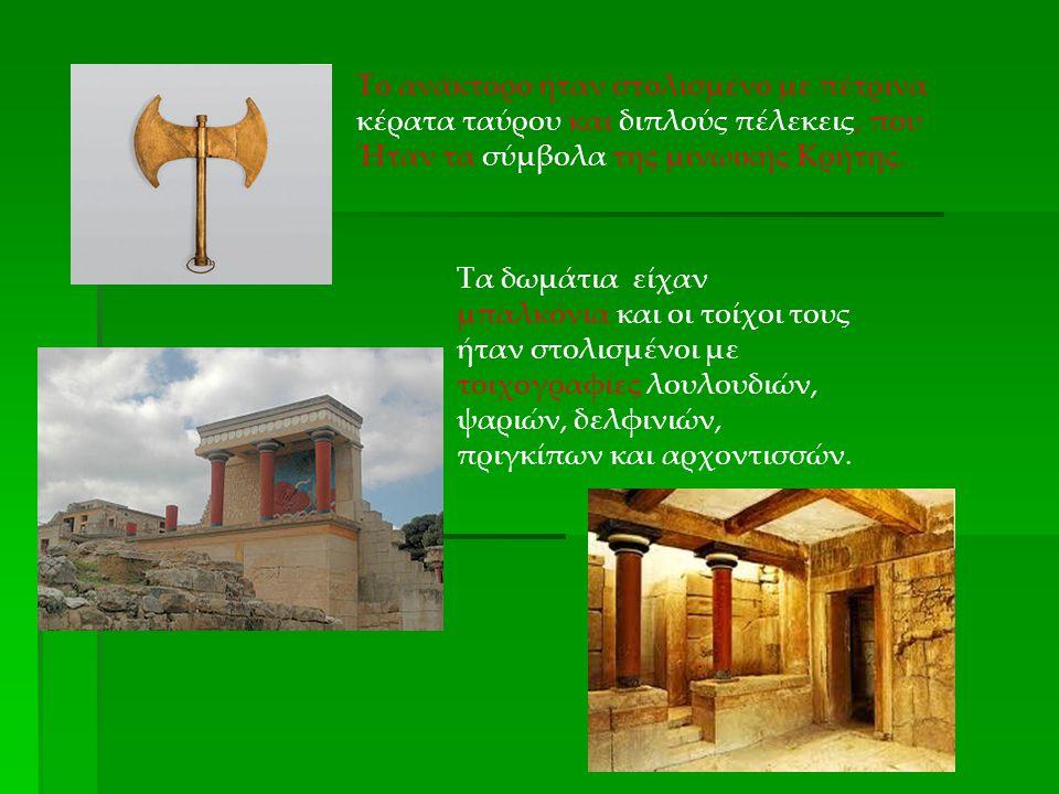 Το ανάκτορο ήταν στολισμένο με πέτρινα κέρατα ταύρου και διπλούς πέλεκεις, που Ήταν τα σύμβολα της μινωικής Κρήτης. Τα δωμάτια είχαν μπαλκόνια και οι