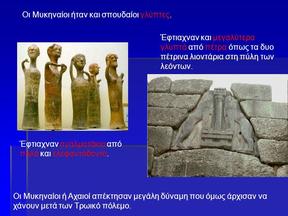 Οι Μυκηναίοι ήταν και σπουδαίοι γλύπτες. Έφτιαχναν και μεγαλύτερα γλυπτά από πέτρα όπως τα δυο πέτρινα λιοντάρια στη πύλη των λεόντων. Οι Μυκηναίοι ή