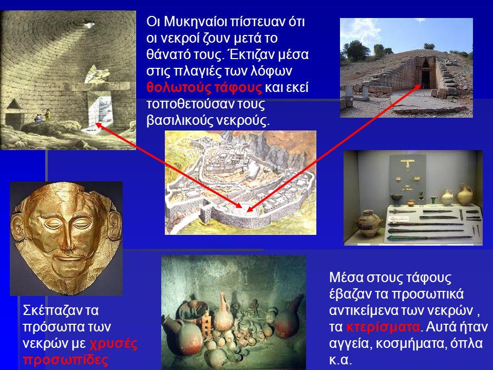 Οι Μυκηναίοι πίστευαν ότι οι νεκροί ζουν μετά το θάνατό τους.