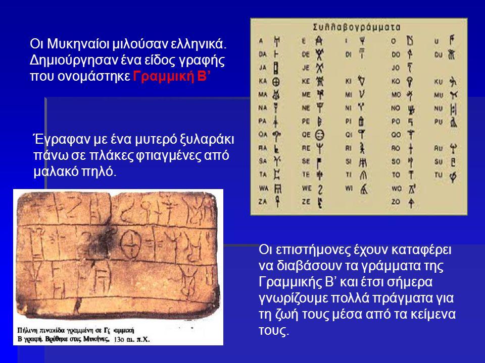 Οι Μυκηναίοι μιλούσαν ελληνικά.