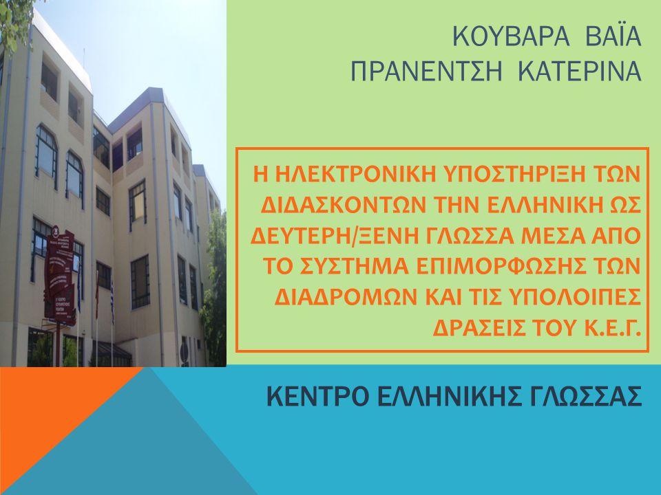 ΔΙΑΔΡΟΜΕΣ ΣΤΗ ΔΙΔΑΣΚΑΛΙΑ ΤΗΣ ΝΕΑΣ ΕΛΛΗΝΙΚΗΣ ΓΛΩΣΣΑΣ To σύστημα από απόσταση επιμόρφωσης των διδασκόντων την ελληνική ως δεύτερη/ξένη με τίτλο «Διαδρομές στη διδασκαλία της νέας ελληνικής ως δεύτερης/ξένης», που υλοποιείται στην εκπαιδευτική πλατφόρμα http://elearning.greek-language.gr βελτιστοποιήθηκε με εφαρμογές όπως τα webinars (με το νέο κύκλο) και πολυμεσικό υλικό.http://elearning.greek-language.gr