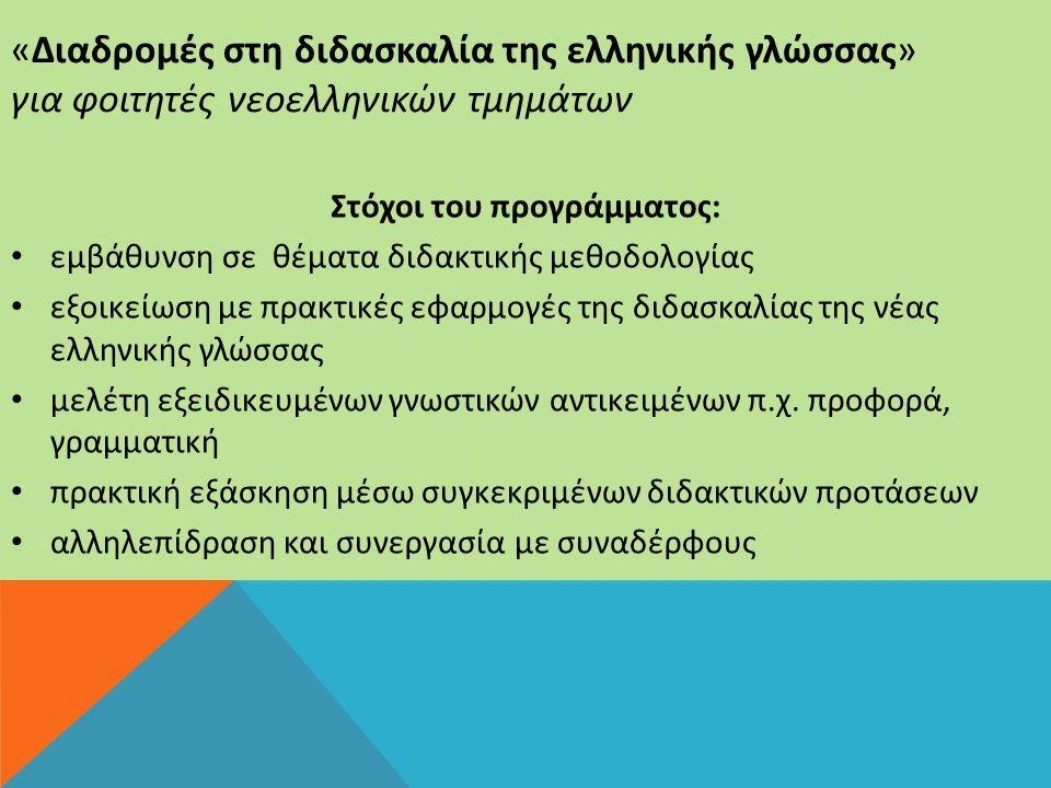 «Διαδρομές στη διδασκαλία της ελληνικής γλώσσας» για φοιτητές νεοελληνικών τμημάτων Με βάση τους στόχους αυτούς διατυπώθηκαν τα παρακάτω ερωτήματα που βοήθησαν στο σχεδιασμό του ερωτηματολογίου:  Έχουν οι φοιτητές και οι απόφοιτοι των Πανεπιστημίων συγκεκριμένες επιμορφωτικές ανάγκες και ποιες;  Σε ποιο βαθμό αναγνωρίζουν οι ίδιοι την ανάγκη της επιμόρφωσης;  Ποιες είναι οι απόψεις τους σχετικά με τα χαρακτηριστικά, τον σχεδιασμό, την υλοποίηση και την αξιολόγηση που πρέπει να έχει ένα επιμορφωτικό πρόγραμμα;