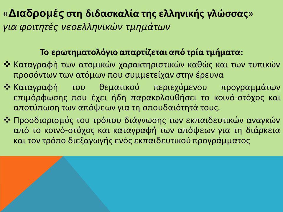« Διαδρομές στη διδασκαλία της ελληνικής γλώσσας» για φοιτητές νεοελληνικών τμημάτων Το ερωτηματολόγιο απαρτίζεται από τρία τμήματα:  Καταγραφή των α