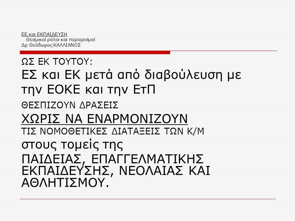 ΕΕ και ΕΚΠΑΙΔΕΥΣΗ Θεσμικοί ρόλοι και περιορισμοί Δρ Θεόδωρος ΚΑΛΛΙΑΝΟΣ ΩΣ ΕΚ ΤΟΥΤΟΥ: ΕΣ και ΕΚ μετά από διαβούλευση με την ΕΟΚΕ και την ΕτΠ ΘΕΣΠΙΖΟΥΝ