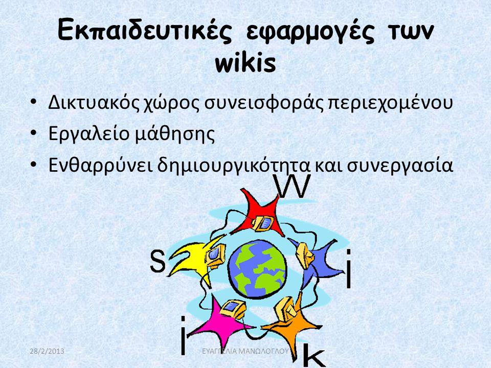 Εκπαιδευτικές εφαρμογές των wikis Δικτυακός χώρος συνεισφοράς περιεχομένου Εργαλείο μάθησης Ενθαρρύνει δημιουργικότητα και συνεργασία 28/2/2013ΕΥΑΓΓΕΛΙΑ ΜΑΝΩΛΟΓΛΟΥ