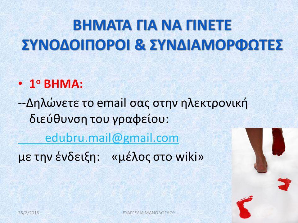 2 ο ΒΗΜΑ: --Στο email που δηλώσατε θα λάβετε ένα ηλεκτρονικό μήνυμα: «Σας προσκαλούμε να γίνεται μέλος και ελπίζουμε στην ενεργή συμμετοχή σας στον Εκπαιδευτικό Διάλογο του Συντονιστικού Γραφείου Βρυξελλών» 28/2/2013ΕΥΑΓΓΕΛΙΑ ΜΑΝΩΛΟΓΛΟΥ
