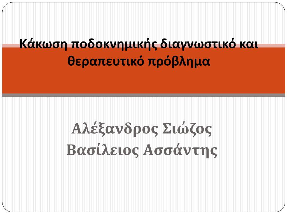 Αλέξανδρος Σιώζος Βασίλειος Ασσάντης Κάκωση ποδοκνημικής διαγνωστικό και θεραπευτικό πρόβλημα