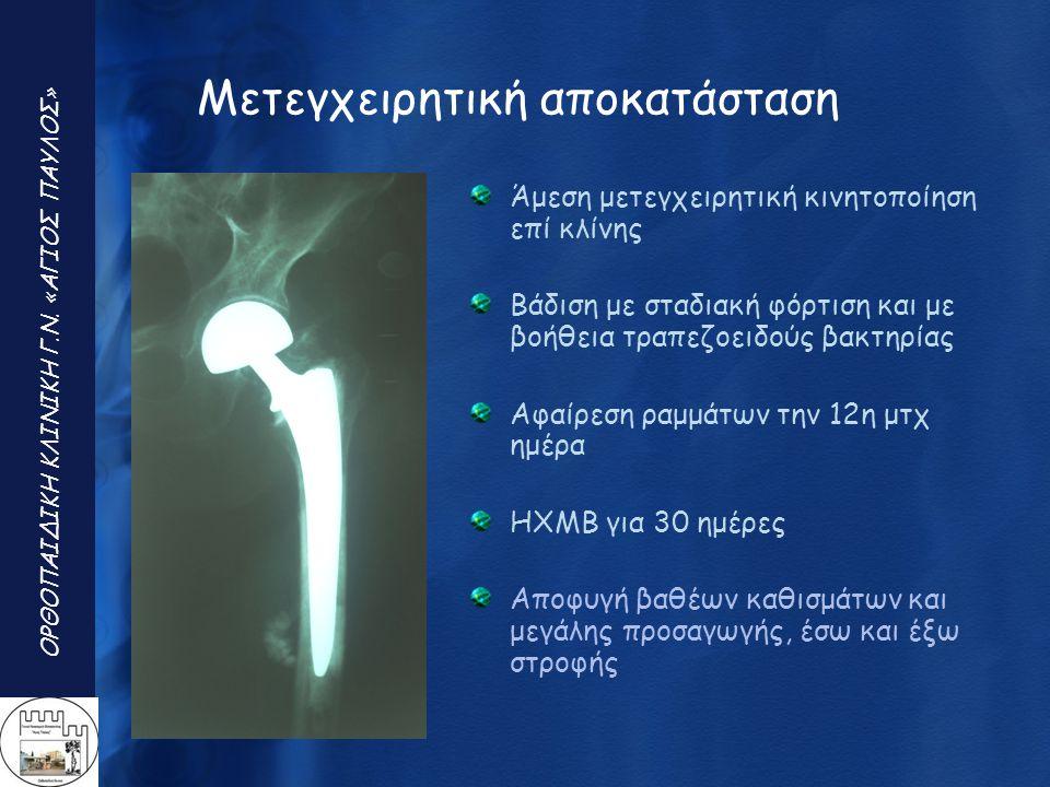 Μετεγχειρητική αποκατάσταση Άμεση μετεγχειρητική κινητοποίηση επί κλίνης Βάδιση με σταδιακή φόρτιση και με βοήθεια τραπεζοειδούς βακτηρίας Αφαίρεση ρα
