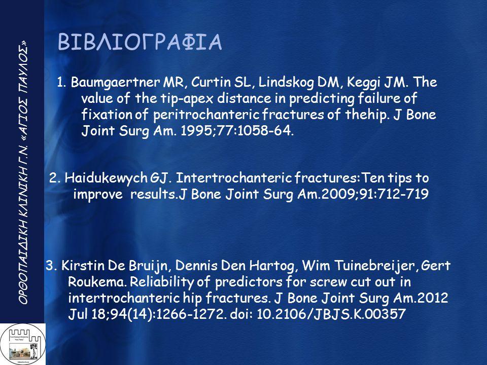 ΒΙΒΛΙΟΓΡΑΦΙΑ 1. Baumgaertner MR, Curtin SL, Lindskog DM, Keggi JM. The value of the tip-apex distance in predicting failure of fixation of peritrochan
